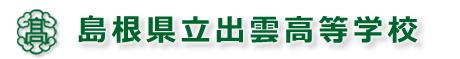 島根県立出雲高等学校