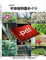 平田植物園めぐり