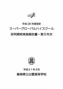 SSH表紙