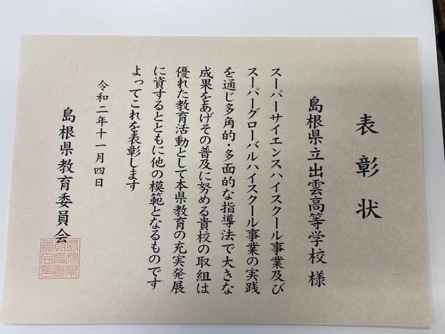 異動 2020 島根 教職員 県 人事