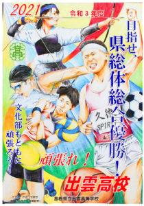 県総体応援ポスター2021